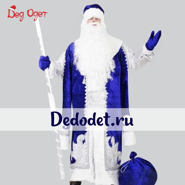 Костюм Деда Мороза Царский синий