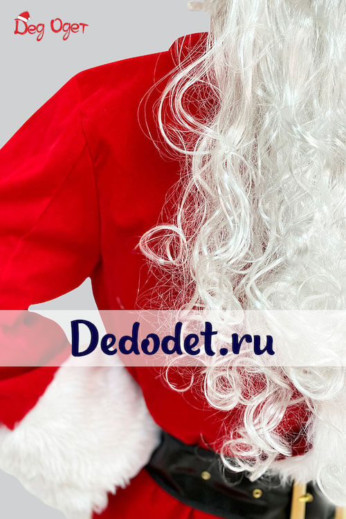 Костюм Санта-Клауса Люкс 3