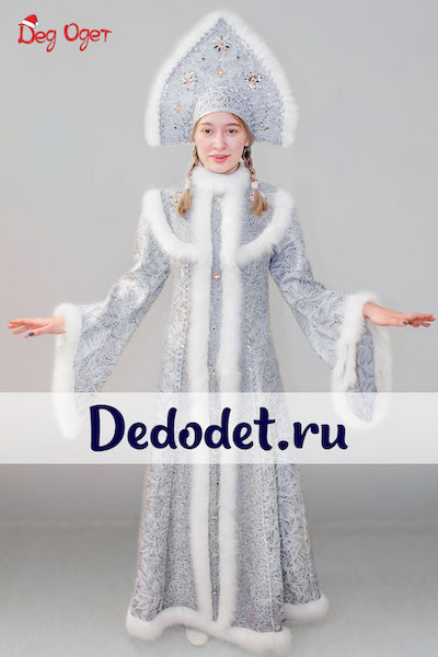 Костюм Снегурочки Кремлёвский