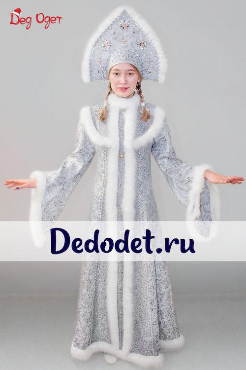 Костюм Снегурочки Кремлёвский 1